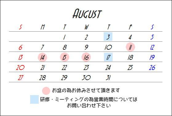 H29.8月営業カレンダー